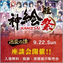 20130827-banner.jpg